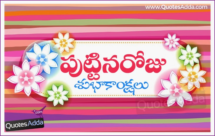 Birthday Wallpapers And Images For Telugu Language