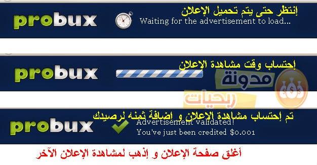 الشركة الرائدة probux للربح الإنترنت probuxads2.jpg