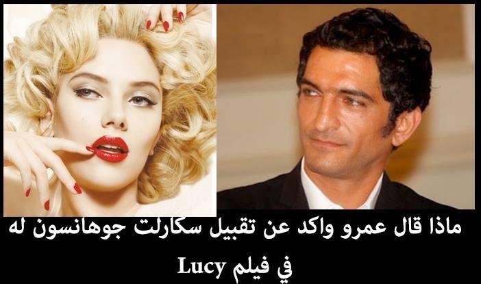 ماذا قال عمرو واكد عن قبلته مع سكارليت جوهانس