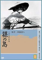 La isla desnuda - Kaneto Shindo 新藤 兼人