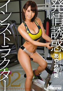 ESTRUS TEMPTATION INSTRUCTOR 02 AYAMI SHUNHATE
