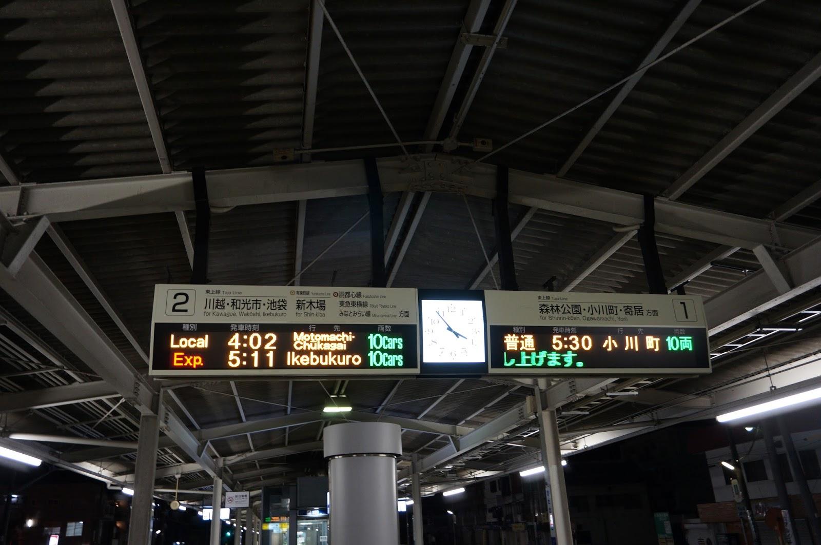 みなと横浜 初日の出号2014年運行時の電光掲示板
