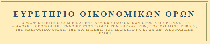 ΕΥΡΕΤΗΡΙΟ ΟΙΚΟΝΟΜΙΚΩΝ ΟΡΩΝ