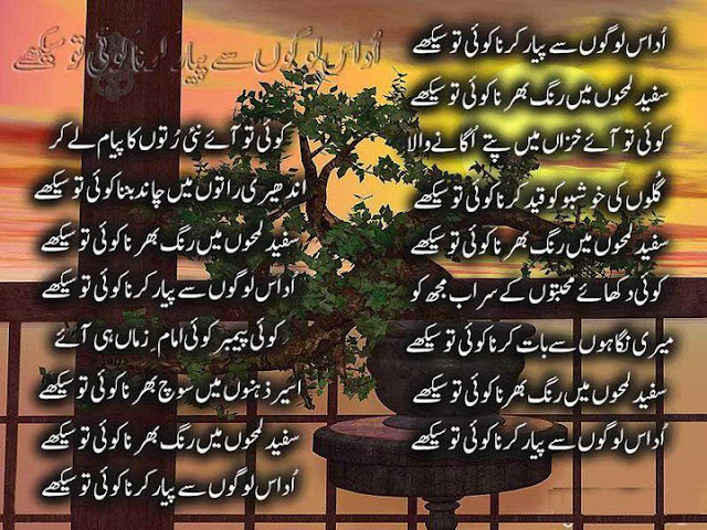 Sad Urdu love Poems And Quotes