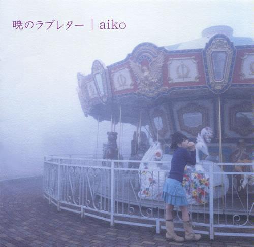 Kaze No Naka No Seesaw Game: JapansMusicWorld: Aiko
