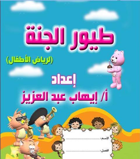 العربي للاطفال تعليم كتابه الحروف