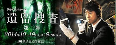2014秋季日劇SP 遺留搜查SP3 全一回 上川隆也 內藤剛志 螢雪次朗 甲本雅裕