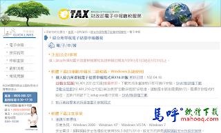 2013 報稅軟體下載< IRX14.05版>,所得稅申報軟體下載