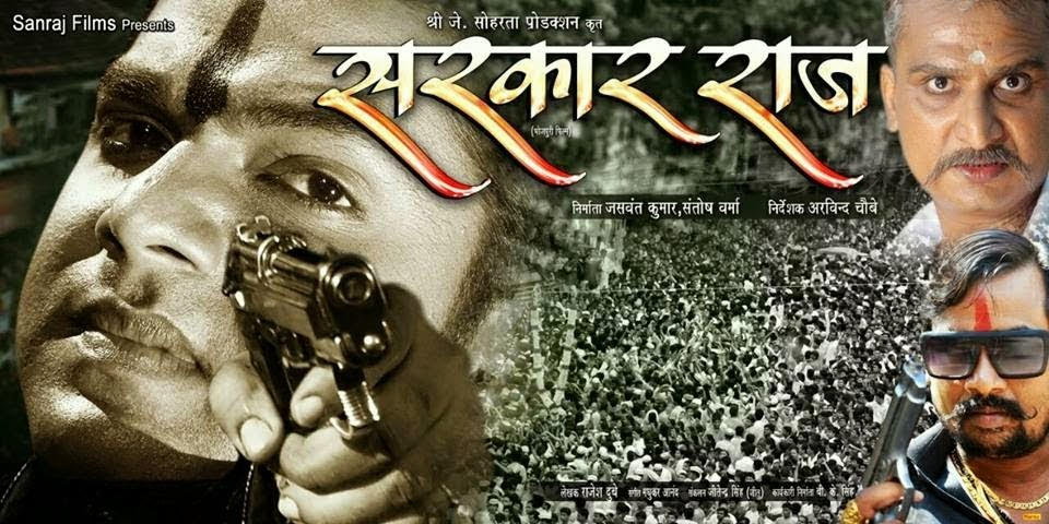 List of Bhojpuri Movies of 2015 & Upcoming Release Dates