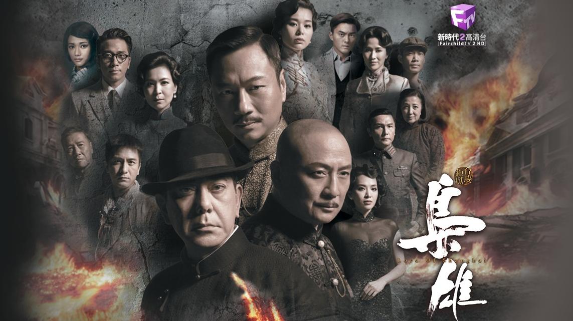 Trùm Thượng Hải - Lord Of Shanghai TVB 2015