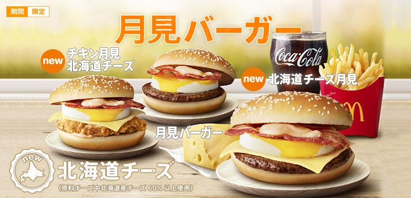 Tsukimi%2BBurger%2B2015.jpg