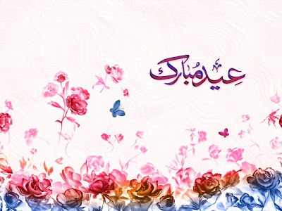 Free Special Happy Eid Al Adha Mubarak Greetings Cards Images 2012 013