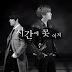 """Donghae e Eunhyuk divulga prévia de """"Growing Pains"""""""