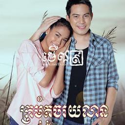 Kramoum Tauch Ry Lean [18 Ep] Thai Khmer Drama
