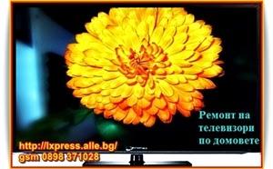сервиз телевизори