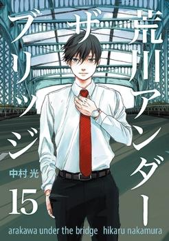 Arakawa Under the Bridge Manga