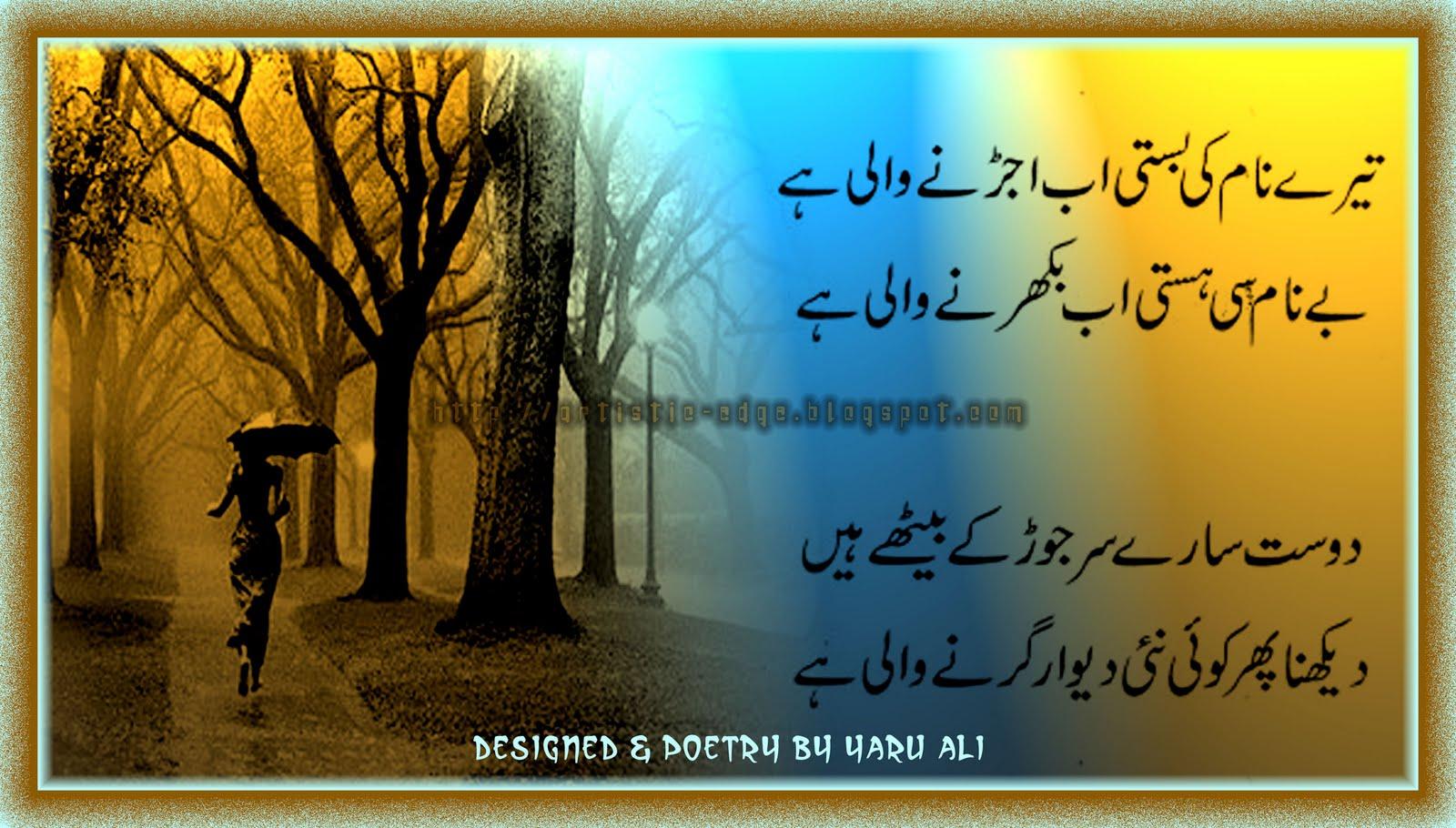 http://1.bp.blogspot.com/-Jm-KZSxOqvU/TcE3cufnJ1I/AAAAAAAAAN4/-9WSS_Php6E/s1600/Poetry+in+Urdu.jpg