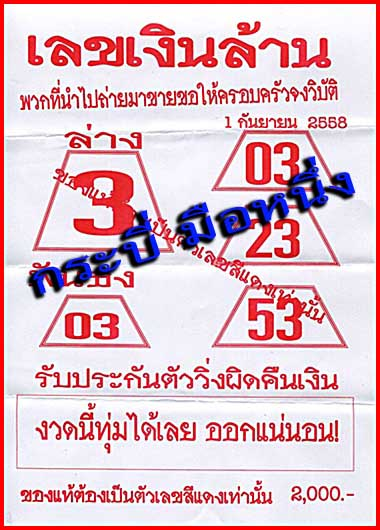 Thailand lottery magazine down direct sets 01 10 2015 thai lottery