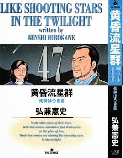 黄昏流星群 (Tasogare Ryuuseigun) 第01-47巻 zip rar Comic dl torrent raw manga raw