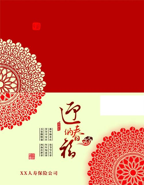 Beautiful Christian Chinese New Year Ecards Free