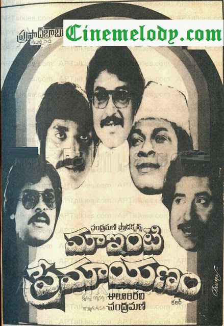 Maa Inti Premayanam Telugu Mp3 Songs Free  Download  1983