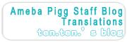 ameba pigg staff blog translations