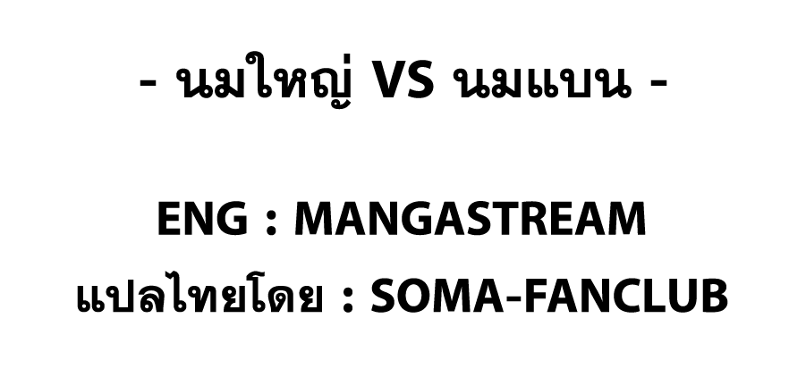 Shokugeki no Souma ตอนที่ 244 TH แปลไทย