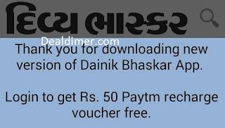 Downloading Dainik Bhaskar App