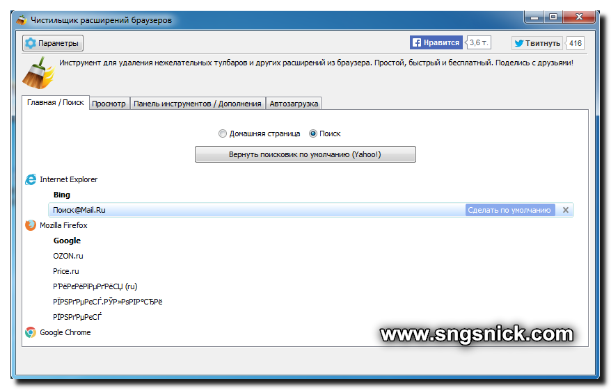 Toolbar Cleaner. Поиск