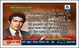 (5th-Aug-12) Love Story [Rajesh Khanna]
