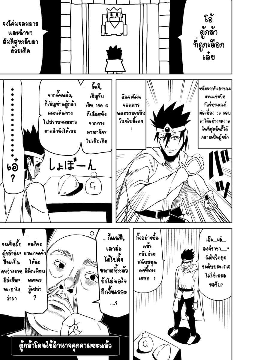 Yuusha ni Nattara Chozetsu Burakkuna Atsukoi o Uketa!-ตอน One Shot