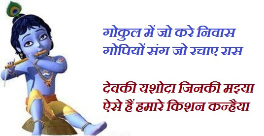Happy Janmashtami Hindi Shayari For Family and Friends