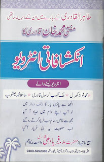 Inkishafati Interview, is a short interview about Allama Tahir al Qadri. many others like M Nawaz Kharl, Malik Mehbub al Rasool and Hafiz M Yaqoob interviewed a man who was very close friend of Allama Doctor Tahir al Qadri. In this book many hidden truths are revealed by Muhammad Khan Qadri Mufti.