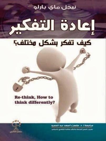 إعادة التفكير: كيف تفكر بشكل مختلف ؟ - نيجل ماي بارلو pdf
