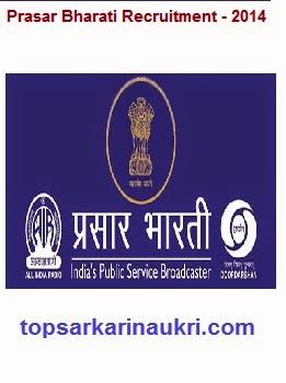 sarkari-naukri-2015, sarkari-naukri, prasar-bharati-recruitment
