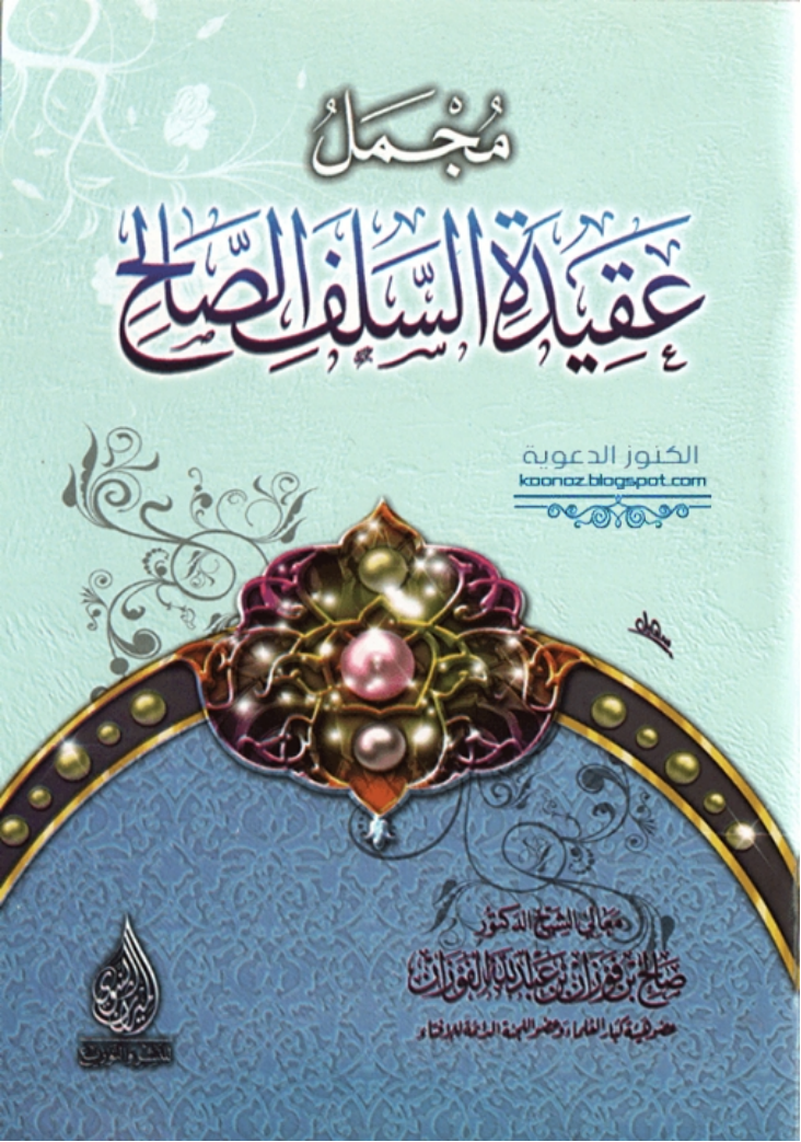 http://koonoz.blogspot.com/2014/10/Hole-Salaf-Aqidah-pdf.html