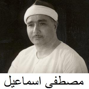 مصطفى اسماعيل