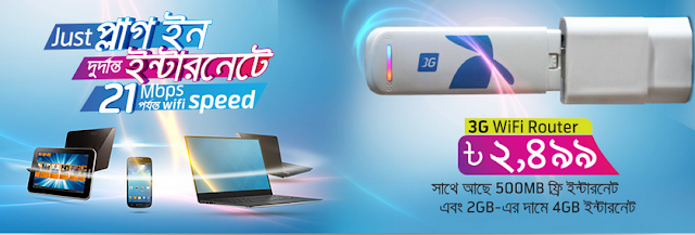 Grameenphone Wifi Router And modem Price In Bangldesh with Gp/ Grameenphone Offer Super Speed!