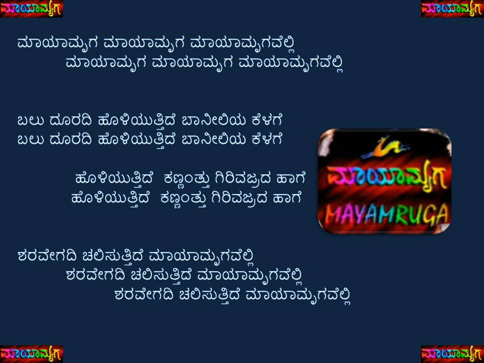 Lyric song title by lyrics : Kannada Lyrics: Mayamruga Serial Lyrics - Mayamruga