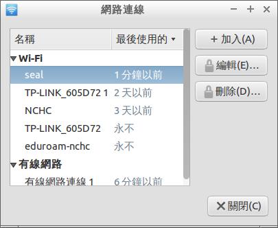Linux 網路連線設定