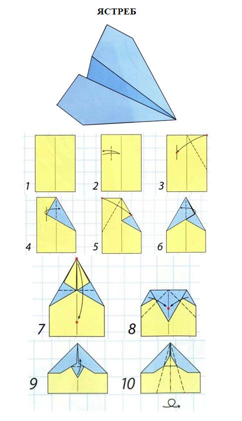 Инструкция по сборке бумажного самолетика