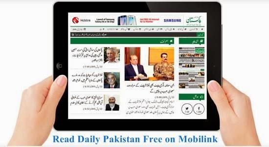 read jang newspaper online free