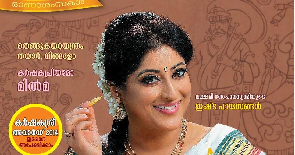 Lakshmi Gopalaswami: Lakshmi Gopalaswamy On The Cover Page Of Malayala Manorama