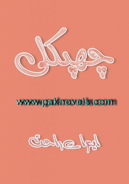 Chupkali by MA Rahat