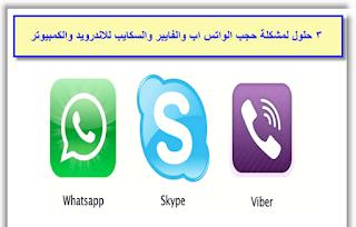 طريقة فتح الواتساب والفايبر والسكايبي بعد منعهم في مصر اليك الطريقة السهله