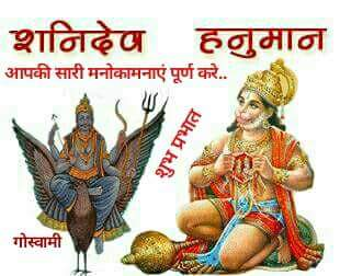 Hanuman ji Good Mmorning Messages