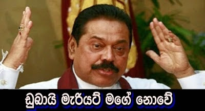 dubai-marriot-hotel-is-not-mine-mahinda