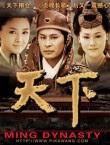 Thiên Hạ - Thien Ha Vtv2