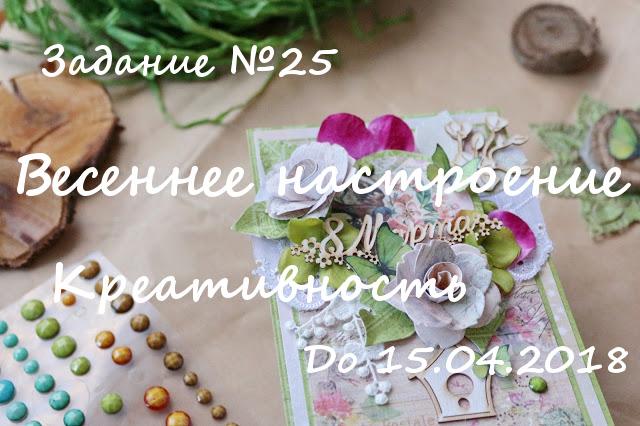 +++Задание №25 - Весеннее настроение до 15/04