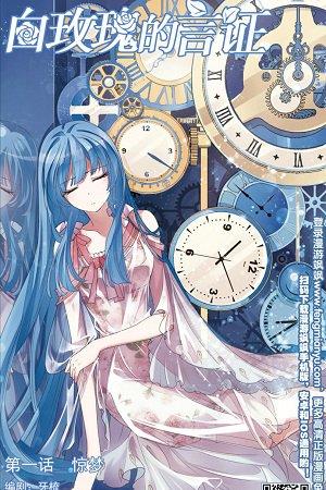 The Testimony of the White Rose Manga